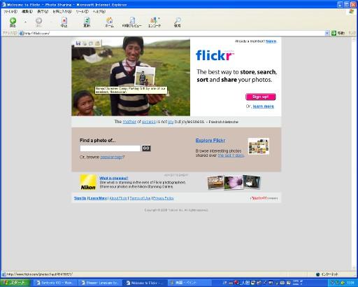 Flickr for Pigate